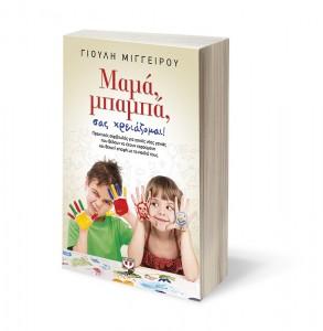 mama_mpampa