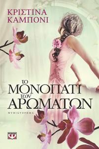 TO_MONOPATI_TON_AROMATON