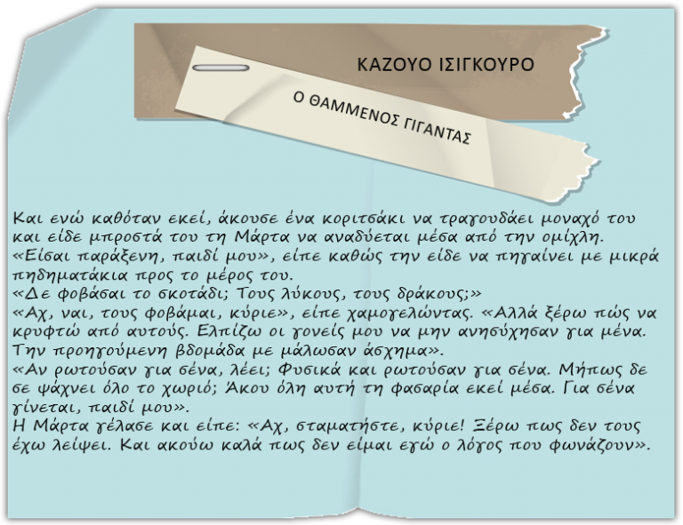 O-thammenos-gigantas_quote
