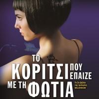 TO_KORITSI_POU_EPAIZE_ME_TH_FOTIA