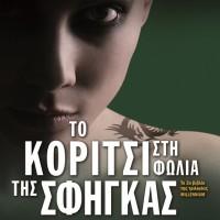 TO_KORITSI_STH_FOLIA_TIS_SFIKAS