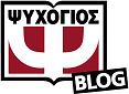 Blog Εκδόσεις Ψυχογιός