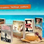 psichogios-summer-2015