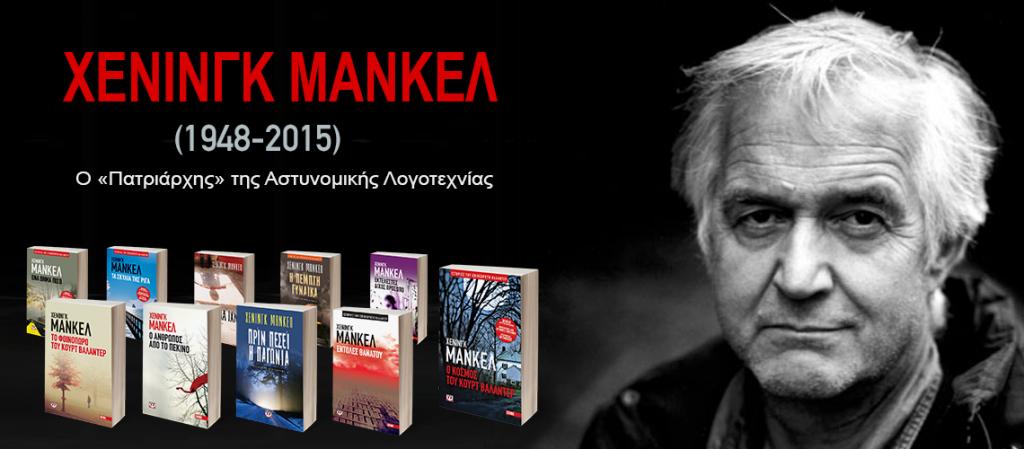 mankel_banner_blog