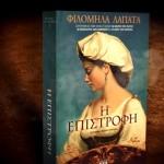 lapata_epistrofi