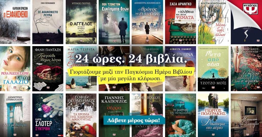 PAGKOSMIA_HMERA_BIBLIOY_23-April-2016
