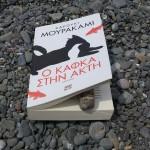O-Kafka-stin-akti_blog.psichogios.gr_5L