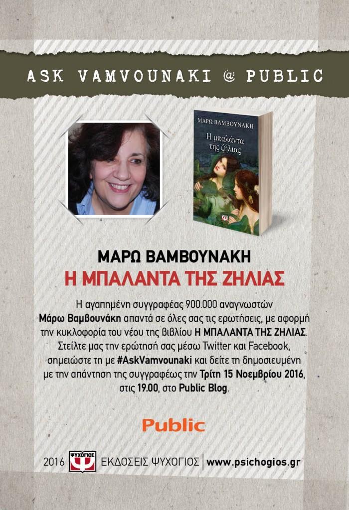 12331_bamboynakh_public