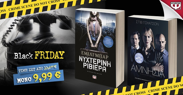 crime_black_friday_amnhsia_ribiera_bf_site