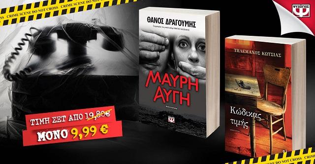 crime_stigma_mayrh_ayghkwdikas_timhs_bf_site