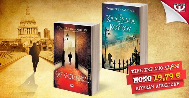 set_metaxoskolhkas_kalesma_koykoy_bf_site