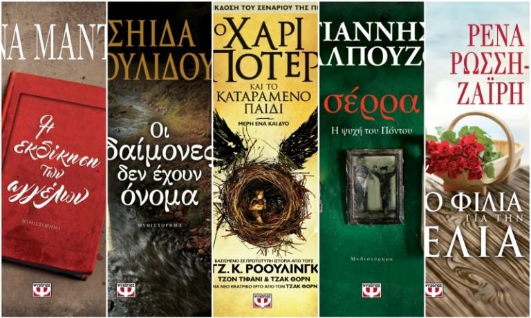 bestsellers2016