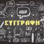 book-seminario-dimiourgikis-grafis