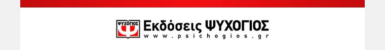 Οι συγγραφείς των Εκδόσεων Ψυχογιός στο 46ο Φεστιβάλ Βιβλίου στο Ζάππειο
