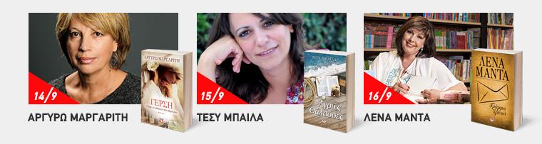 Αργυρώ Μαργαρίτη, Τέσυ Μπάιλα, Λένα Μαντά στο 46ο Φεστιβάλ Βιβλίου στο Ζάππειο
