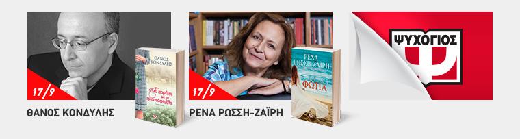 Θάνος Κονδύλης, Ρένα Ρώσση-Ζαΐρη στο 46ο Φεστιβάλ Βιβλίου στο Ζάππειο