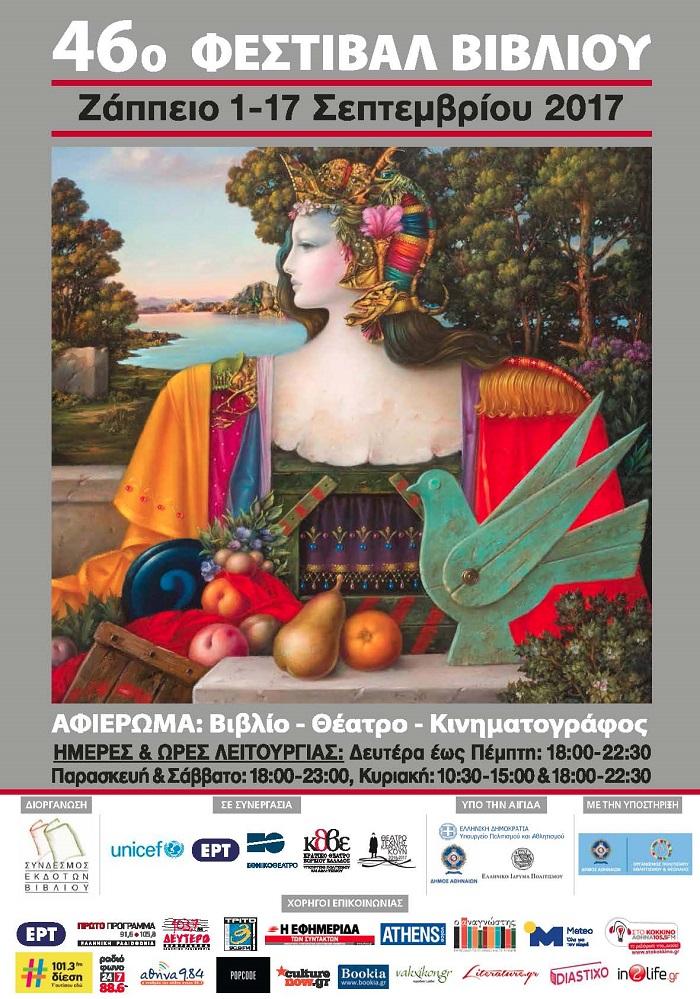 46-Zappeio-Book-Festival-2017_poster
