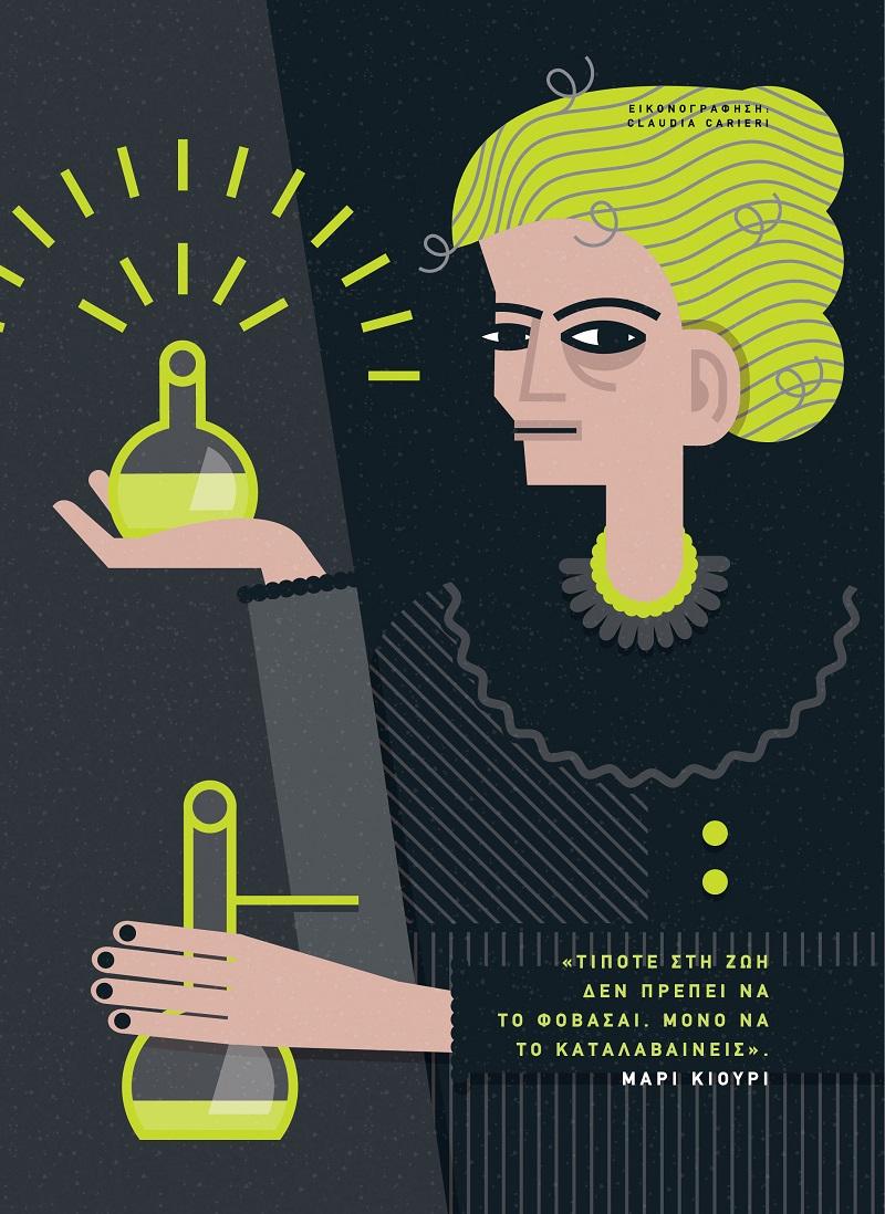 Istories-tis-kalinyxtas-gia-epanastatries_Marie-Curie
