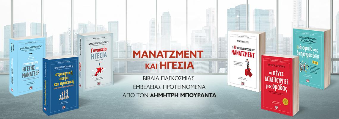 Η σειρά ΜΑΝΑΤΖΜΕΝΤ – ΗΓΕΣΙΑ έχει στόχο την ανάπτυξη των εργαζόμενων και την  ουσιαστική βελτίωση των διοικητικών c9b35f84fb6